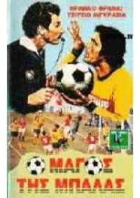 I Due maghi del pallone (ed. greca in italiano)