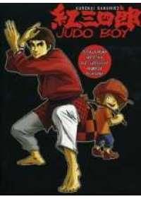 Judo Boy (5 dvd)
