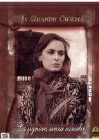 La Signora senza Camelie
