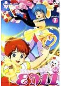 Magica Magica Emy - Serie completa (6 dvd)