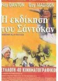 Sandokan alla riscossa (1964) (in francese)