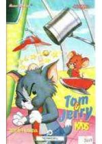 Tom e Jerry Kids - Giocattilandia