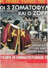 Zorro e i tre moschettieri